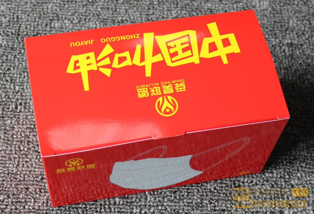 中国加油盒、口罩盒印刷