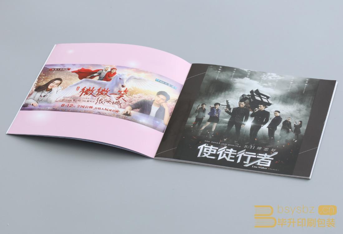 南京画册印刷