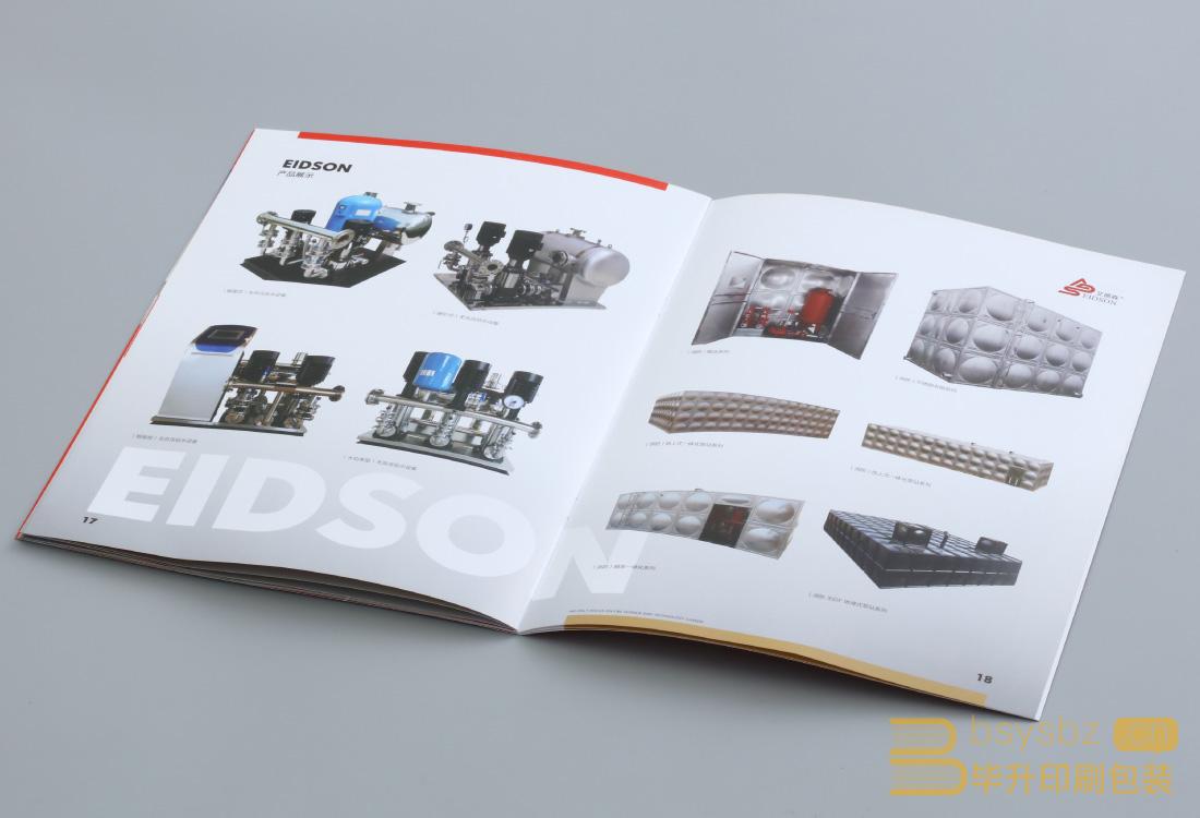 设备画册印刷