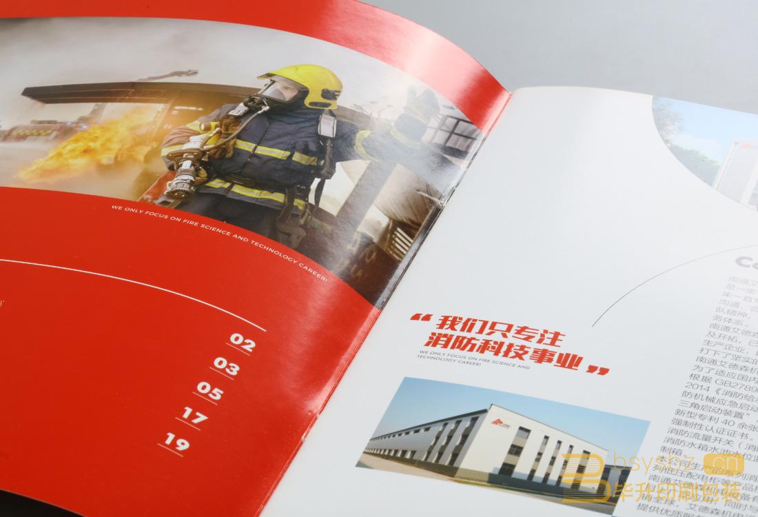消防画册印刷